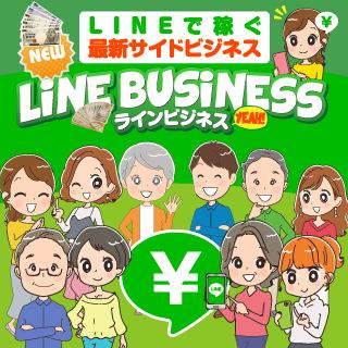 LINEビジネス運営事務局