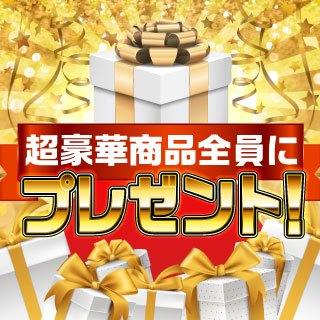 参加者全員に○○をプレゼント!