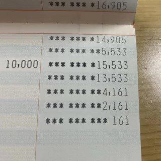 「貯金残高276円…給料日まであと10日…今月の生活費が…ヤバい…」